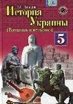 История Украины (Введение в историю). Учебник. 5 класс