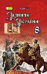 Історія України. Підручник. 8 клас