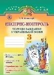Експрес-контроль. Тестові завдання з української мови. 3 клас
