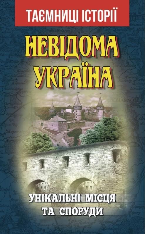 """Купить книгу """"Невідома Україна. Унікальні місця та споруди"""""""