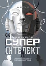 Суперінтелект. Стратегії і небезпеки розвитку розумних машин - купить и читать книгу