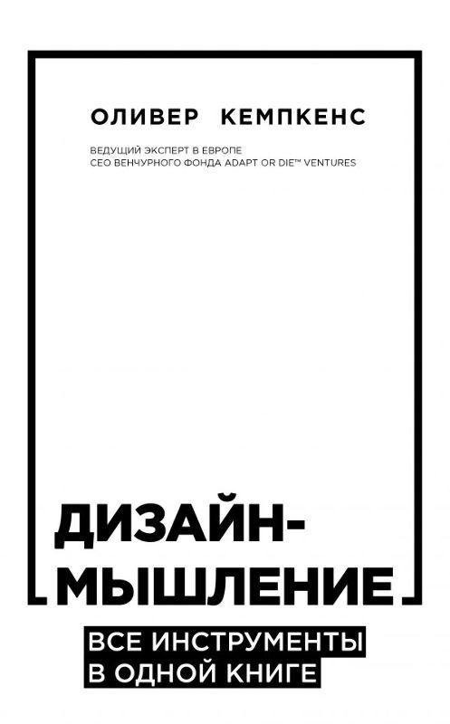 """Купить книгу """"Дизайн-мышление. Все инструменты в одной книге"""""""
