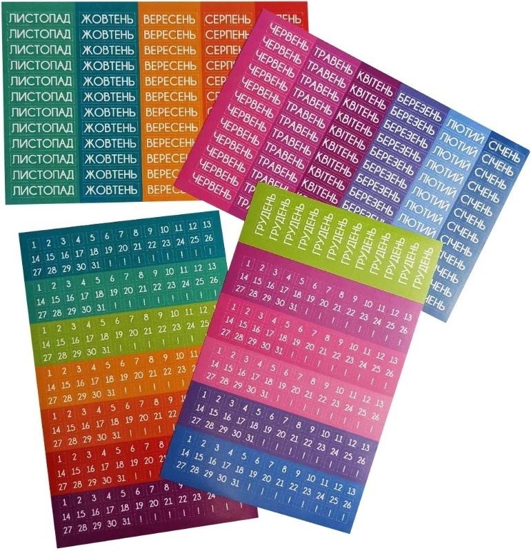 Датери MriyTaDiy з числами для оформлення планерів на українській мові (MTD-0060) - купити і читати книгу