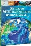Детская энциклопедия планеты Земля