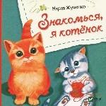 Знакомься, я котенок - купить и читать книгу