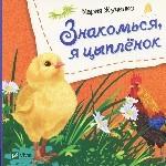 Знакомься, я цыпленок - купить и читать книгу
