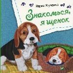 Знакомься, я щенок - купить и читать книгу