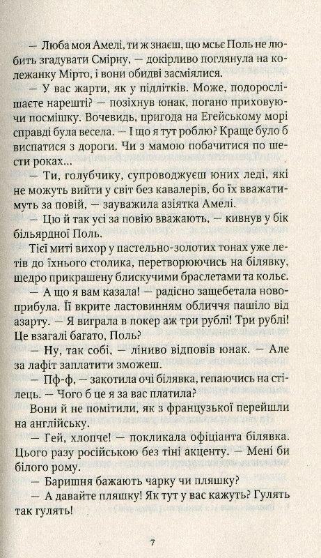 """Купить книгу """"Шпигунки з притулку «Артеміда»"""""""