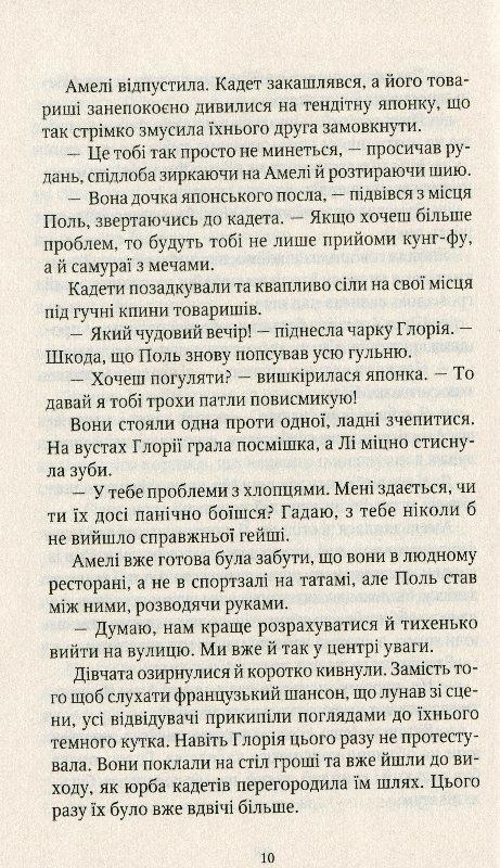 Шпигунки з притулку «Артеміда» - купить и читать книгу