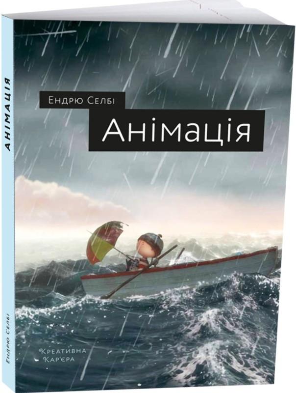 Анімація - купить и читать книгу