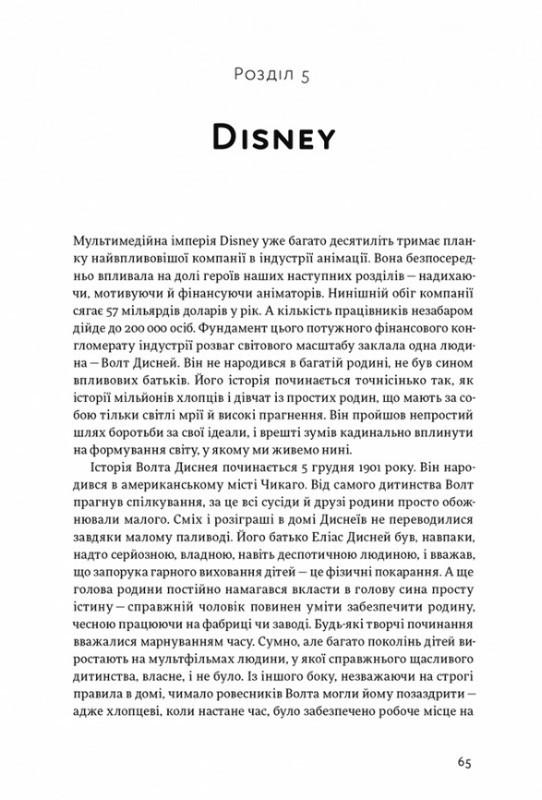"""Купить книгу """"Історія анімації. Як народжується мистецтво"""""""