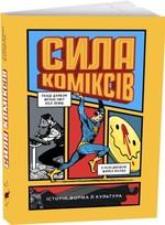 Сила коміксів. Історія, форма й культура - купить и читать книгу
