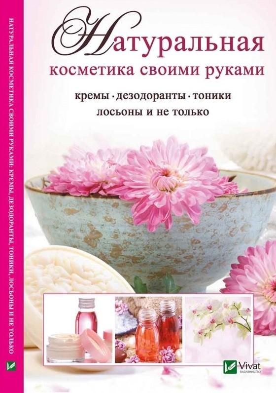 """Купить книгу """"Натуральная косметика своими руками. Кремы, дезодоранты, тоники, лосьоны и не только"""""""