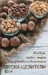 Орехи-целители. Миндаль, арахис, кешью для здоровья и долголетия