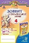 Зошит з української мови. 4 клас