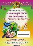 Навчальні проекти та практичні роботи з природознавства. 3 клас