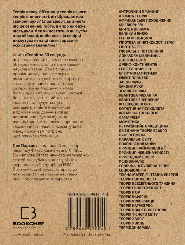 Наука за 30 секунд. Теорії. 50 найвизначніших наукових теорій, які можна пояснити за півхвилини - купить и читать книгу