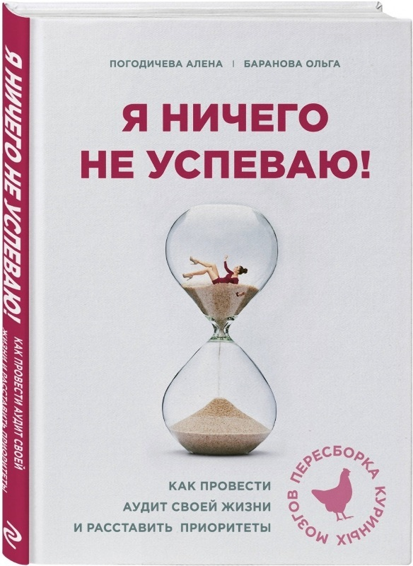 """Купить книгу """"Я ничего не успеваю! Как провести аудит своей жизни и расставить приоритеты"""""""