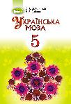 Українська мова. Підручник. 5 клас (для ЗОШ з російською мовою навчання)