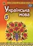 Українська мова. 5 клас
