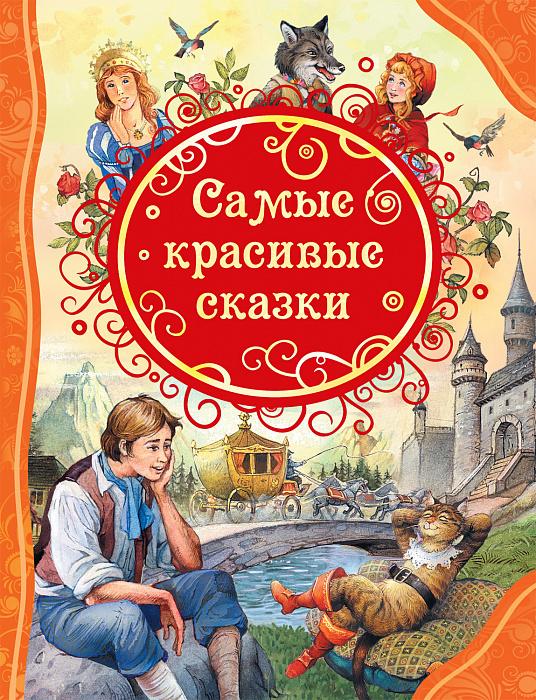 """Купить книгу """"Самые красивые сказки"""""""