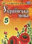 Українська мова. 5 клас (для ЗОШ з російською мовою навчання)