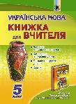 Українська мова. Книжка для вчителя. 5 клас