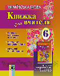 Українська мова. Книжка для вчителя. 6 клас