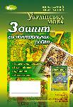 Українська мова. Зошит для контрольних робіт. 7 клас