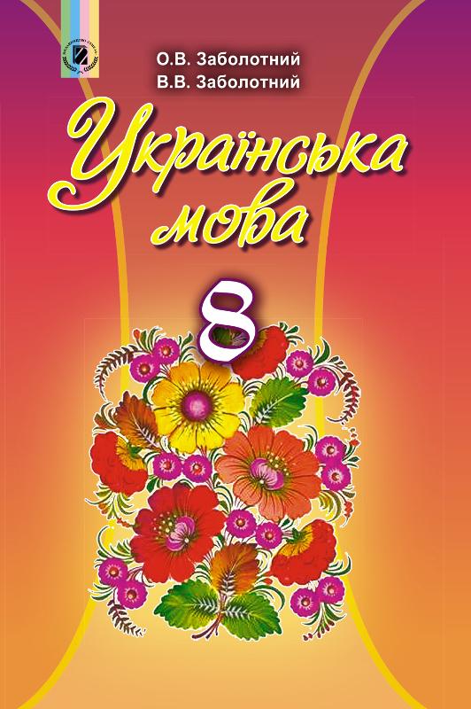 """Купить книгу """"Українська мова. Підручник. 8 клас"""""""