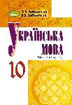 Українська мова. Підручник (рівень стандарту). 10 клас