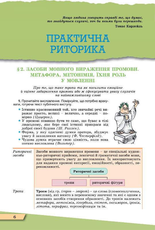 """Купить книгу """"Українська мова (рівень стандрату). 11 клас"""""""