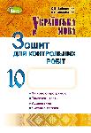Українська мова (рівень стандарту). Зошит для контрольних робіт. 10 клас