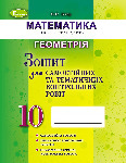 Математика. Геометрія. Зошит для самостійних та тематичних контрольних робіт. 10 клас