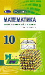 Математика (алгебра і початки аналізу та геометрія, рівень стандарту). 10 клас