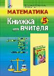 Математика. Книжка для вчителя. 5 клас