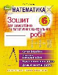 Математика. Зошит для самостійних та тематичних контрольних робіт.  6 клас