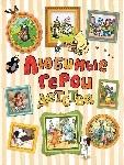 Любимые герои детства - купить и читать книгу