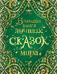 Большая книга лучших сказок мира