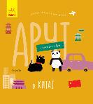 """Купить книгу """"Навколо світу з Арчі. Арчі в Китаї"""""""