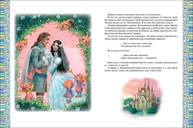 """Купить книгу """"Все лучшие сказки для девочек"""""""