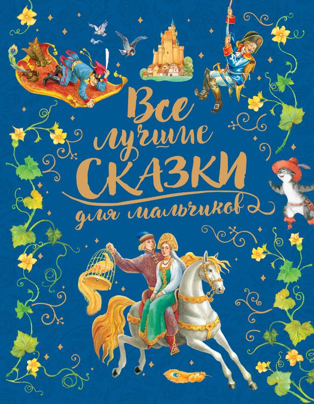 """Купить книгу """"Все лучшие сказки для мальчиков"""""""