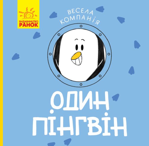 """Купить книгу """"Весела компанія. Один пінгвін"""""""