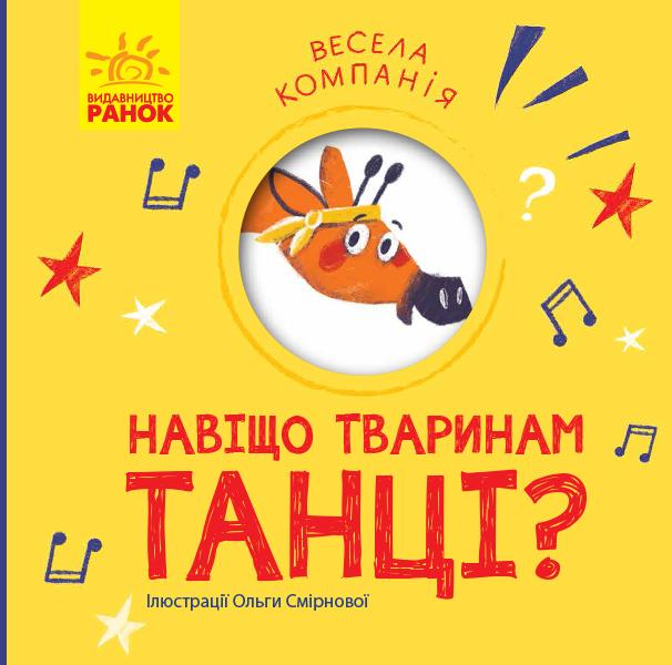 """Купить книгу """"Весела компанія. Навіщо тваринам танці?"""""""