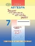 Алгебра. 7 клас. Зошит для самостійних та тематичних контрольних робіт