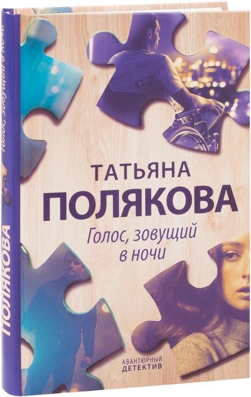 """Купить книгу """"Голос, зовущий в ночи"""""""