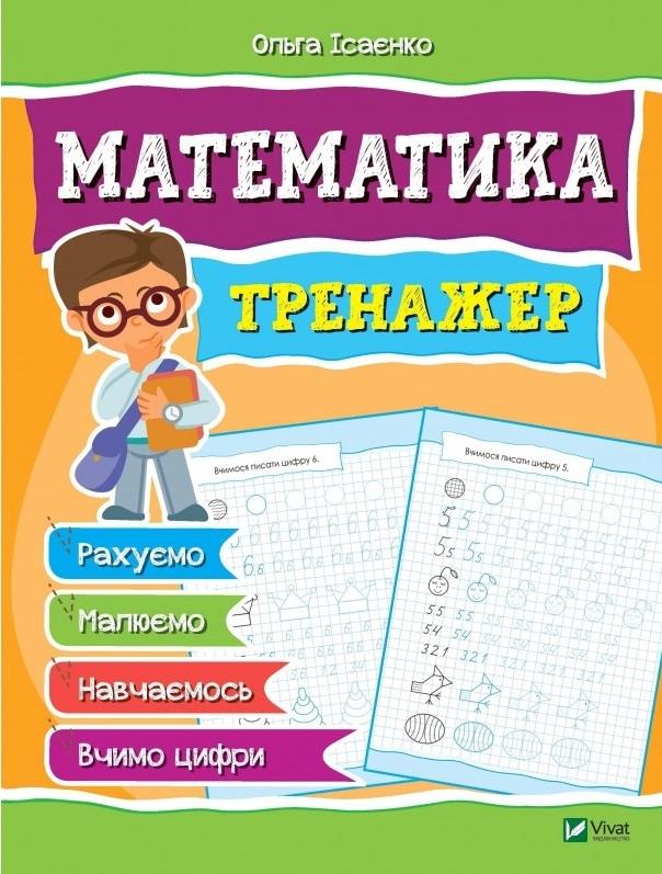 Математика. Тренажер - купить и читать книгу