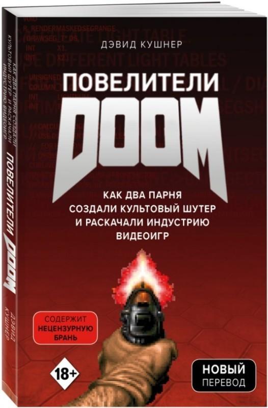 """Купить книгу """"Повелители DOOM. Как два парня создали культовый шутер и раскачали индустрию видеоигр"""""""