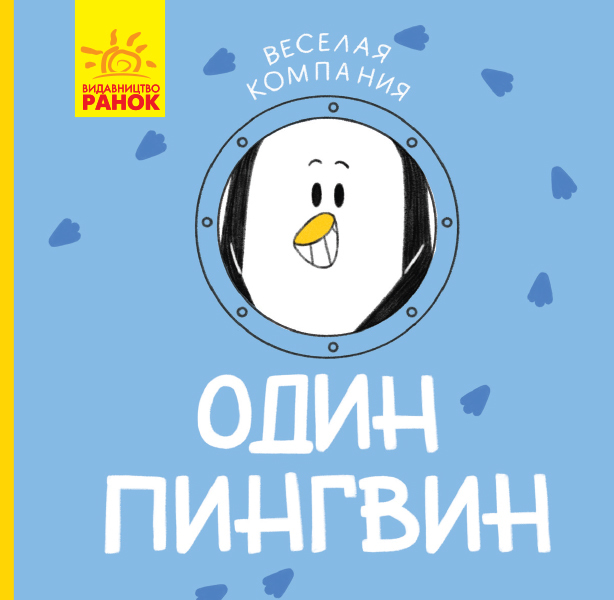Веселая компания. Один пингвин - купить и читать книгу