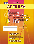 Алгебра. 8 клас. Зошит для самостійних та тематичних контрольних робіт